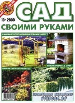 Сад своими руками № 10, 2000