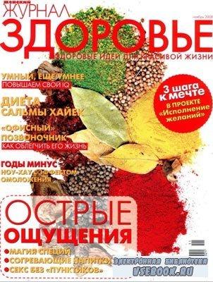 Здоровье № 11 (ноябрь 2008)