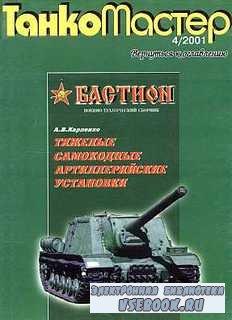 Танкомастер 2001 №4
