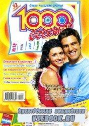 1000 советов №18 2008