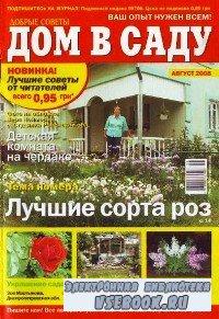 Дом в саду. № 08 2008г.