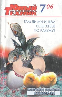 Юный Техник №7 2006 год