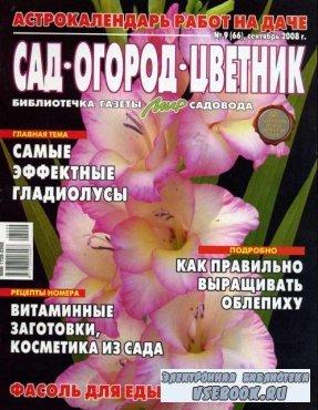 Сад-огород-цветник №9 2008