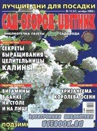 Сад-Огород-Цветник. № 10 2008г.