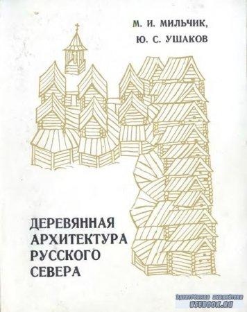 Деревянная архитектура русского Севера. Страницы истории.