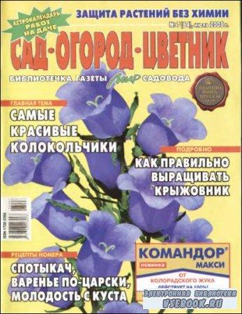 Сад-Огород-Цветник  №07 2008