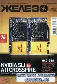 Железо №12(46), 2007