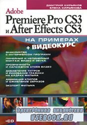 Adobe Premiere Pro CS3 и After Effects CS3 на примерах