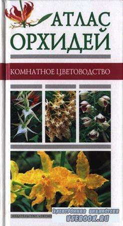 Атлас орхидей