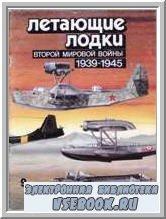 Летающие лодки Второй мировой войны (1939-1945