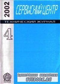 Сервисный центр. № 04 2002г.