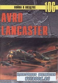 Avro Lancaster (Война в воздухе №106)