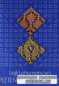 Pletene Cipkove Vzore (Вязание ажурных узоров спицами)