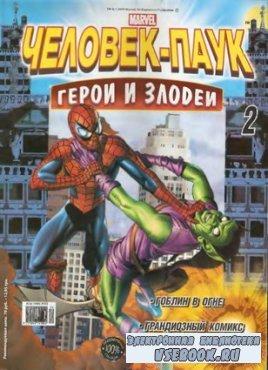 Человек паук ГЕРОИ И ЗЛОДЕИ 2