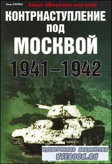 Контрнаступление под Москвой 1941-1942г.