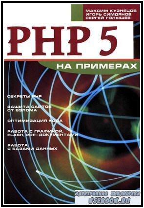PHP5 на примерах
