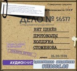 Протоколы колдуна Стоменова (аудиокнига)