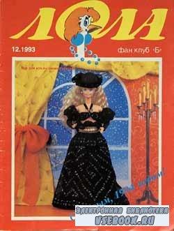 Лола №12, 1993