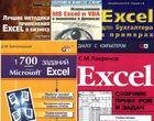 Excel, сборник 1