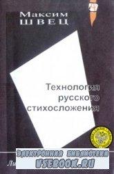 Технология русского стихосложения