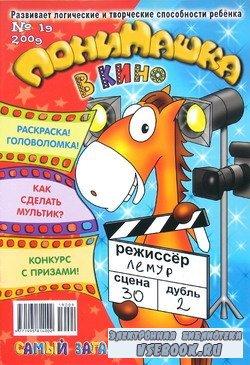 Понимашка №19 (2009) Понимашка в кино