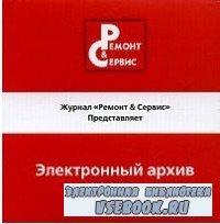 Ремонт и сервис электронной техники №1-12 .  Архив  за 2004