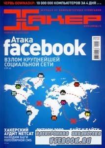 Хакер №2 2009