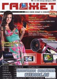Гаджет №1-2 (январь-февраль 2009)
