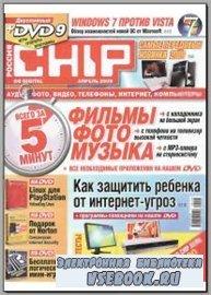Chip №4 2009 (апрель / Россия)