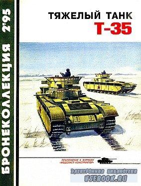 Тяжелый таннк Т-35