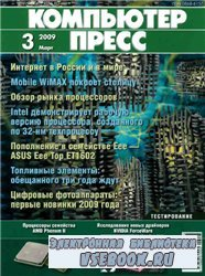 Компьютер Пресс №3 2009