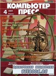 Компьютер Пресс №4 2009