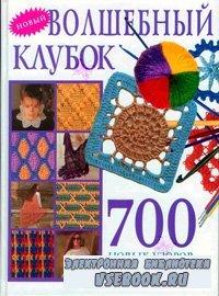 Волшебный клубок.700 новых узоров для вязания крючком