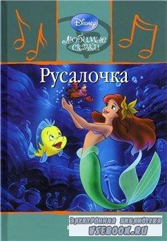 Любимые сказки Walt Disney. Выпуск № 9. Русалочка