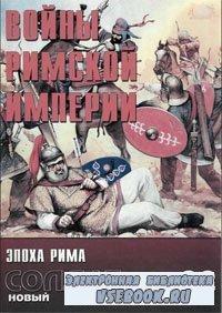 Журнал - Новый солдат. №32. Войны Римской империи.