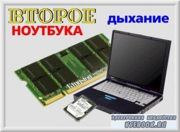 Модернизация ноутбука своими руками