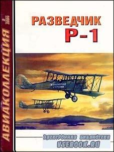Авиаколлекция 3 - 2004 - Разведчик Р-1