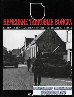 Немецкие танковые войска. Битва за Нормандию 5 июня — 20 июля 1944 года