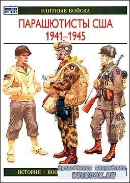 Парашютисты США. 1941—1945.
