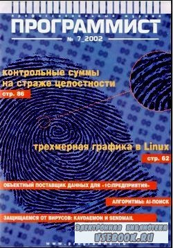Программист №7 2002