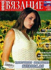 Вязание для взрослых. Крючок  №5, 2005