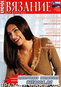 Вязание для взрослых. Спецвыпуск. Праздник. Крючок  №2, 2004