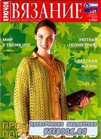 Вязание для взрослых. Крючок  №5, 2004