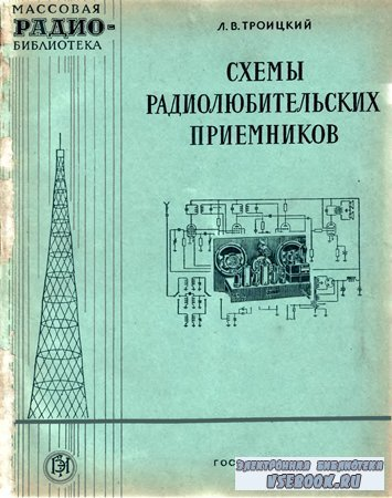 Схемы радиолюбительских приемников