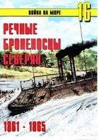 Речные броненосцы северян 1861-1865 гг  (Война на море № 16)