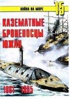 Казематные броненосцы южан 1861-1865 гг (Война на море № 15)