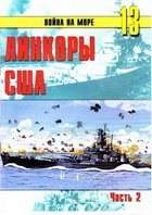 Линкоры США. Часть II (Война на море № 13)