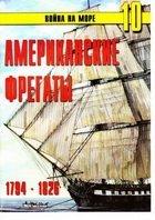 Американские фрегаты 1794-1826 гг (Война на море № 10)
