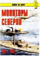Мониторы северян 1861-1865 гг (Война на море № 9)
