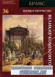 Великие композиторы. Жизнь и творчество. №36. Брамс